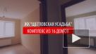 """Квартирный Ответ: ЖК """"Щегловская усадьба"""""""