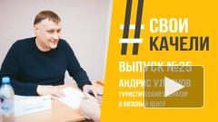 #СВОИКАЧЕЛИ Выпуск №25 Андрис Ульянов