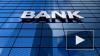 ЦБ допустил новый отток вкладов из банков