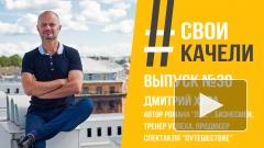 #СВОИКАЧЕЛИ №30 Дмитрий Хара