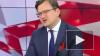 Глава МИД Украины заявил о намерении ликвидировать ...