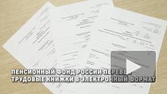 Россия откажется от бумажных трудовых книжек к 2021 году