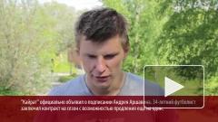 """Андрей Аршавин перешел в """"Кайрат"""""""
