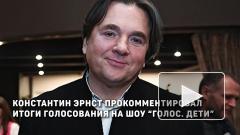 """Эрнст прокомментировал скандал вокруг """"Голос.Дети"""""""