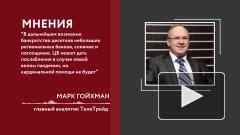 Эксперт оценил вероятность поддержки банков России государством