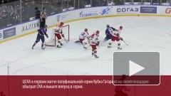 ЦСКА в первом матче 1/2 финала Кубка Гагарина обыграл СКА