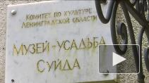 Ленинградская область развивает маршрут по пушкинским местам