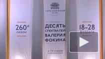 Юбилейная декада мастера: 10 спектаклей Валерия Фокина ...