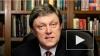 Григорий Явлинский окончательно выбыл из президентской ...