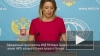 Захарова упрекнула НАТО за сдерживание несуществующей ...