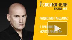 """""""Лидерство - это источник радости"""" - Радислав Гандапас"""