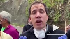 Верховный суд Великобритании признал оппозиционера Гуайдо президентом Венесуэлы