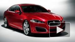 Jaguar представил свой самый мощный седан - XFR-S