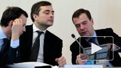 Президент России понизил Владислава Суркова, назначив его вице-премьером
