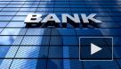 ЦБ предложил крупным банкам дифференциировать надбавки