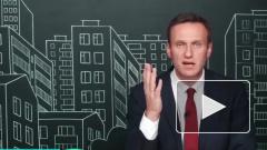 Фонд Навального попал в список иностранных агентов Минюста