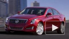 Новый Cadillac ATS будет стоить в России от 1,7 млн рублей