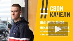 #СВОИКАЧЕЛИ Выпуск №34 Михаил Бобровников