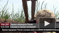 Украина заподозрила Россию в выходе из минских соглашений