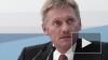В Кремле выразили обеспокоенность турбулентностью ...
