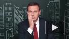 Московская прокуратура хочет наложить арест на квартиру Навального