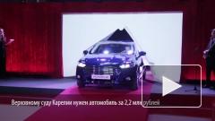 Верховному суду Карелии нужен автомобиль за 2,2 млн рублей