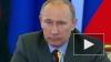 Путин заявил, что подлинное партнерство предполагает ...