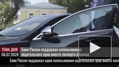 Банк России поддержал использование водительских прав вместо паспорта в банках