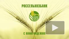 Как получить ипотеку в РоссельхозБанке