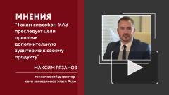 """УАЗ начал предлагать внедорожники """"Патриот"""" в аренду"""