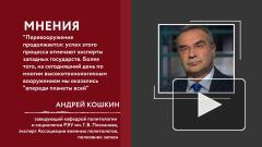 Эксперт оценил высокие темпы внедрения новейшего оружия в армию РФ