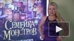 """Киноэксперты: """"Семейка монстров"""" (2014) не сделает в России большой кассы"""