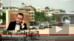 """Полиция Таиланда задержала управляющего директора представительства компании """"Ланта-тур Тай"""""""
