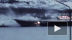 """Подсчитан ущерб от пожара на """"Адмирале Кузнецове"""""""