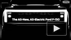 Ford показал первый тизер электропикапа F-150