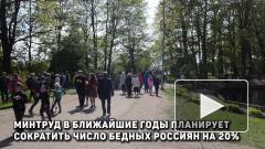 Минтруд планирует к 2024 сократить число бедных россиян на 20%
