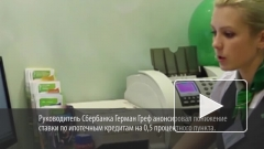 Новые ставки по ипотечным кредитам упростят жизнь россиян