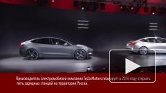 Tesla Motors планирует открыть 5 электрозаправок в России в 2016 году