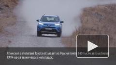 Toyota отзывает в России почти 140 тысяч автомобилей RAV4