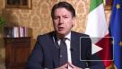 Премьер Италии оценил намеки о выставлении Россией условий для помощи
