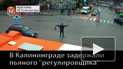 """В Калининграде задержали пьяного """"регулировщика"""""""