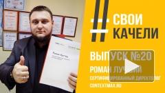 #СВОИКАЧЕЛИ Выпуск №20 Роман Лучший