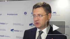 Новак рассказал о стадии согласования цены на газ для Белоруссии