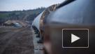 Возобновлён транзит газа по трубопроводу Ямал – Европа