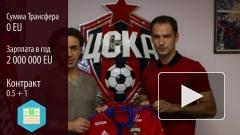 Широков подписал контракт с ЦСКА на полгода