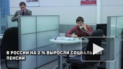 В России на 2 % выросли социальные пенсии