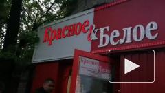 Уголовное дело возбуждено в отношении сети магазинов «Красное и белое»