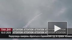 Власти Нидерландов подадут иск против России в ЕСПЧ из-за MH17