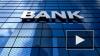 ЦБ отозвал лицензию у  «Нэклис-банка»