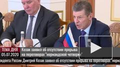 """Козак заявил об отсутствии прорыва на переговорах """"нормандской четверки"""""""